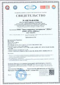 Сертификат НАКС полированная проволока DEKA