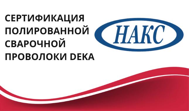 Сертификат НАКС у полированной проволоки для сварки Deka